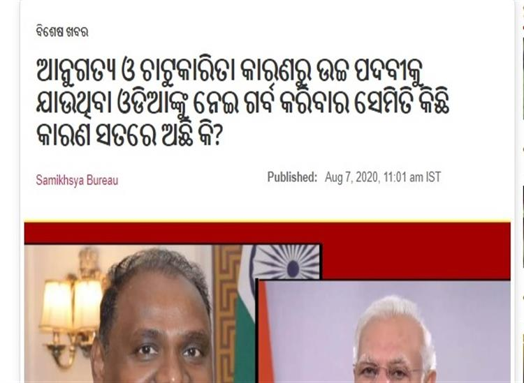 The Independence:Girish-Murmu-Insulted-By-Odia-Journalist