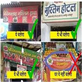 The Independence:Hindu-Fruit-Shop-Police-Took-Action-Jharakhand