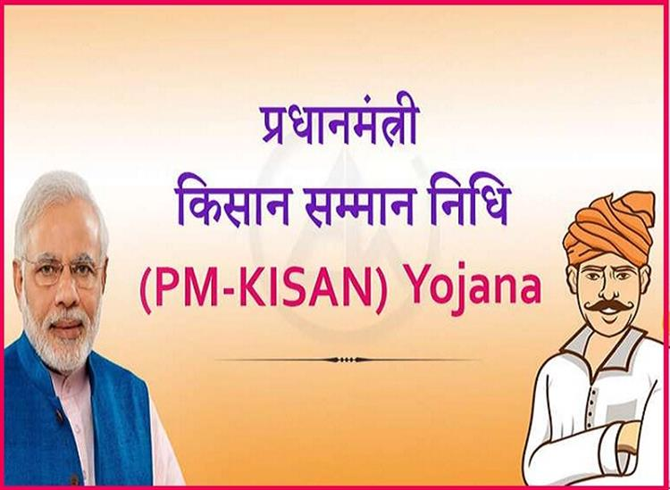 The Independence:PM-Kisan-nidhi-to-be-released-on-Vajpayee-Jayanti