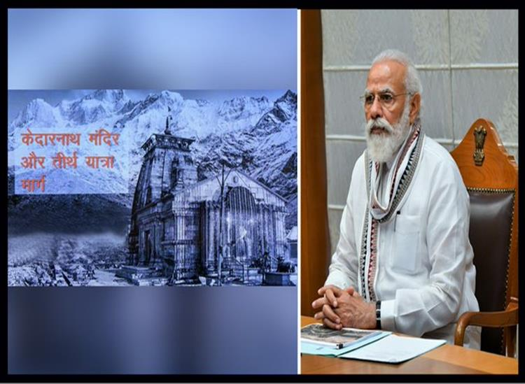 The Independence:PM-reviews-Kedarnath-Dham-project